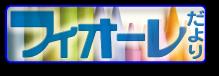 dayori_banner